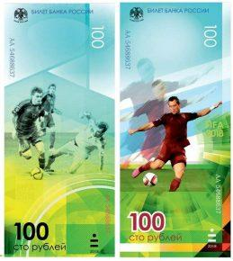 100-rublej-2018-goda-chempionat-mira-po-futbolu-2018-goda1