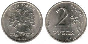 2-rublya-1998-goda-mmd