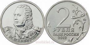 2-rublya-2012-goda-general-feldmarshal-m-i-kutuzov