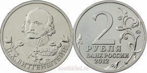 2-rublya-2012-goda-general-feldmarshal-p-h