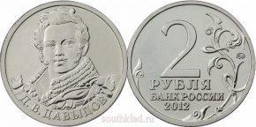 2-rublya-2012-goda-general-lejtenant-d-v