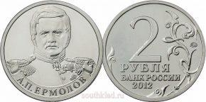 2-rublya-2012-goda-general-ot-infanterii-a-p
