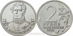 2-rublya-2012-goda-general-ot-infanterii-m-a