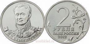 2-rublya-2012-goda-general-ot-kavalerii-l-l