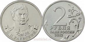 2-rublya-2012-goda-general-ot-kavalerii-n-n