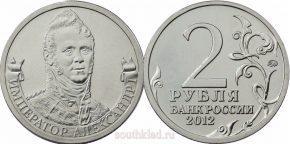 2-rublya-2012-goda-imperator-aleksandr-i
