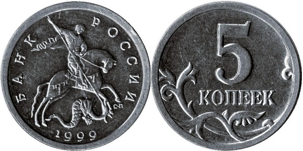 5копеек 1999года