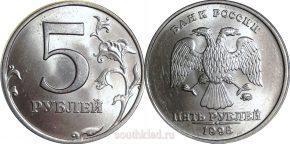 5-rublej-1998-goda-mmd