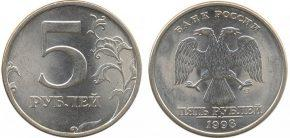 5-rublej-1998-goda-spmd