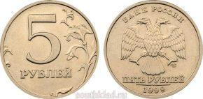 5-rublej-1999-goda