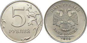 5-rublej-2010-goda-mmd