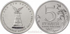 5-rublej-2012-goda-boj-pri-vyazme
