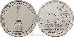 5-rublej-2012-goda-crazhenie-pri-berezine