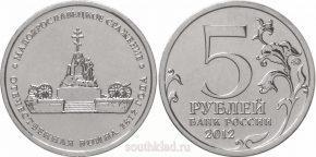 5-rublej-2012-goda-maloyaroslavetskoe-srazhenie