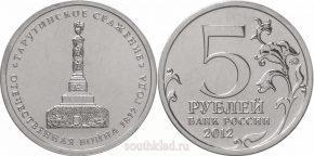 5-rublej-2012-goda-tarutinskoe-srazhenie