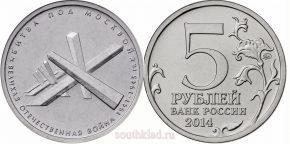 5-rublej-2014-goda-bitva-pod-moskvoj