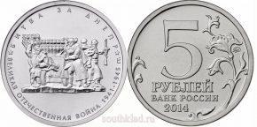 5-rublej-2014-goda-bitva-za-dnepr