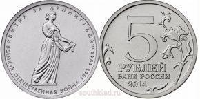 5-rublej-2014-goda-bitva-za-leningrad