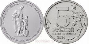 5-rublej-2014-goda-operatsiya-po-osvobozhdeniyu-karelii-i-zapolyarya