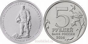 5-rublej-2014-goda-pribaltijskaya-operatsiya