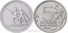 5-rublej-2014-goda-vostochno-prusskaya-operatsiya