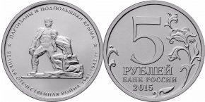 5-rublej-2015-goda-mmd-partizany