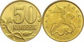 50-kopeek-1998-goda-m