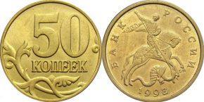 50-kopeek-1998-goda-sp