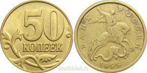 50-kopeek-1999-goda-sp