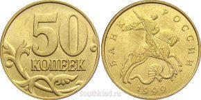 50 копеек 1999года
