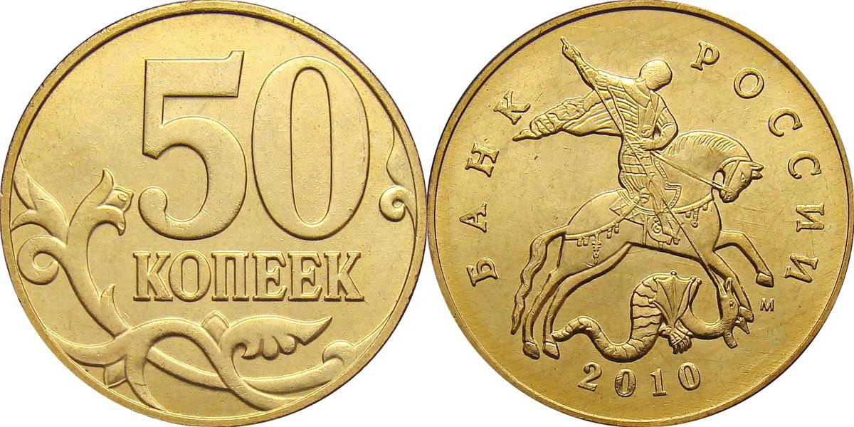 50 копеек2010 года