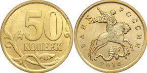 50-kopeek-2010-goda-spmd