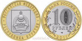 10-rublej-2011-goda-respublika-buryatiya