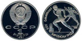1-rubl-1991-olimpiada-v-barselone-beg