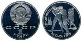1-rubl-1991-olimpiada-v-barselone-borba
