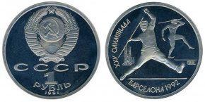 1-rubl-1991-olimpiada-v-barselone-metanie-kopya
