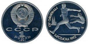 1-rubl-1991-olimpiada-v-barselone-pryzhki-v-dlinu