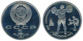 1-rubl-1991-olimpiada-v-barselone-shtanga