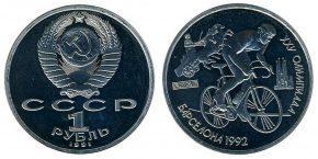 1-rubl-1991-olimpiada-v-barselone-velosiped