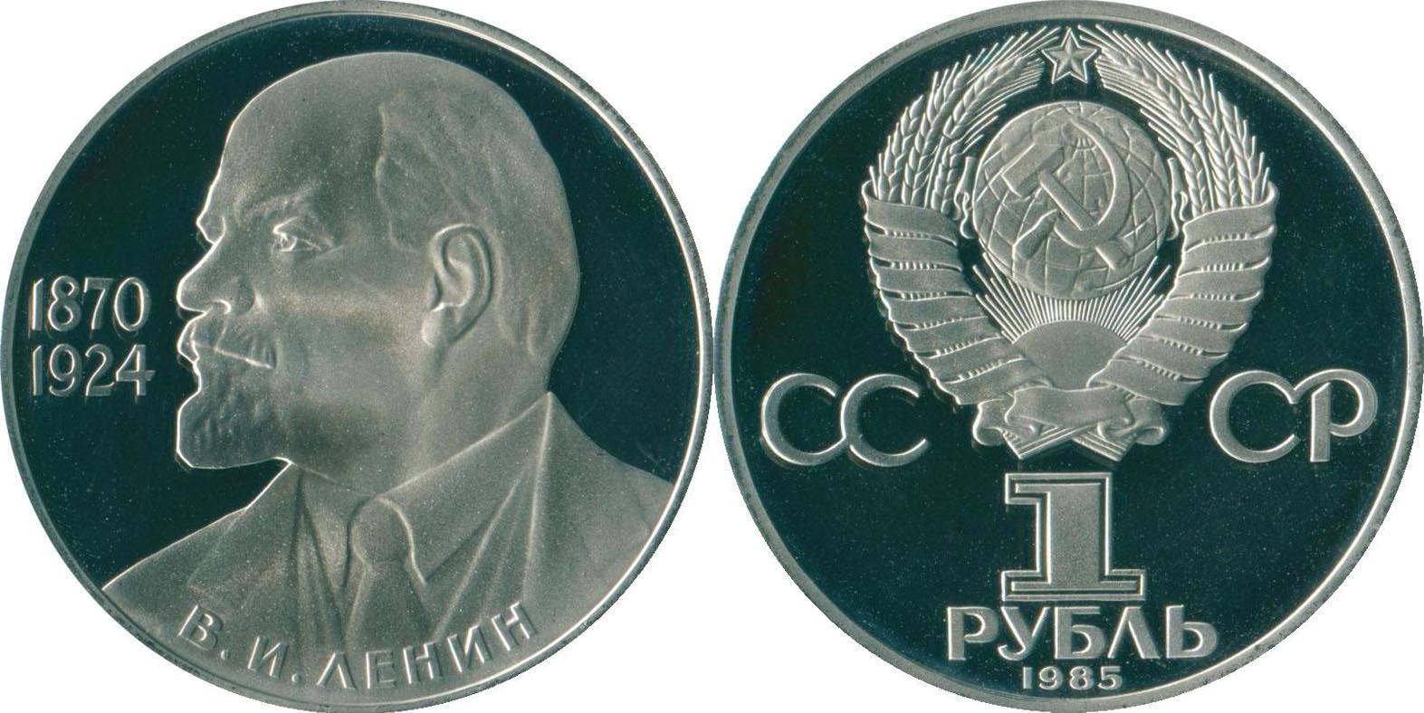 смотреть монеты рубль ленина где собирают киа