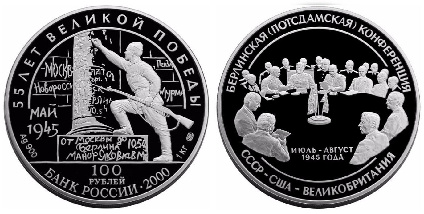 100 рублей 2000 года 55-я годовщина победы в великой отечест.