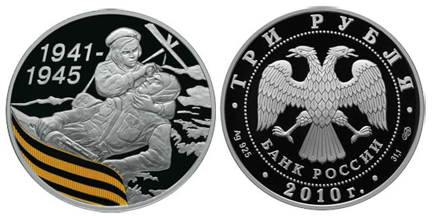 3 рубля 2010 года 65-я годовщина победы в великой отечествен.
