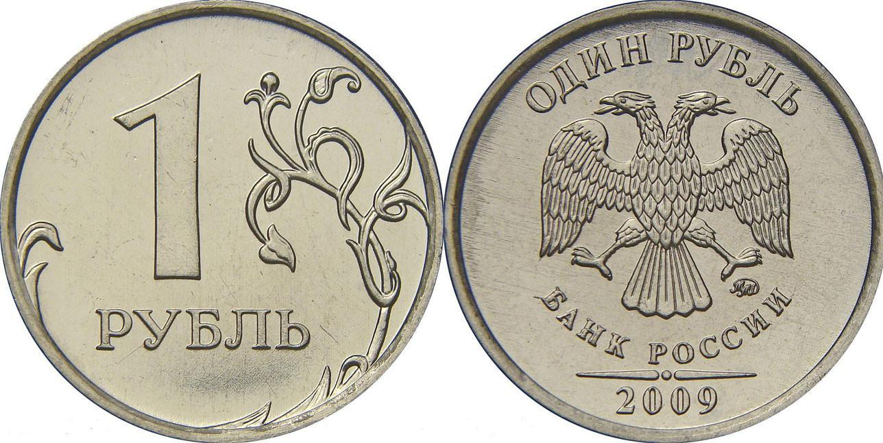1 рубль 2009 года