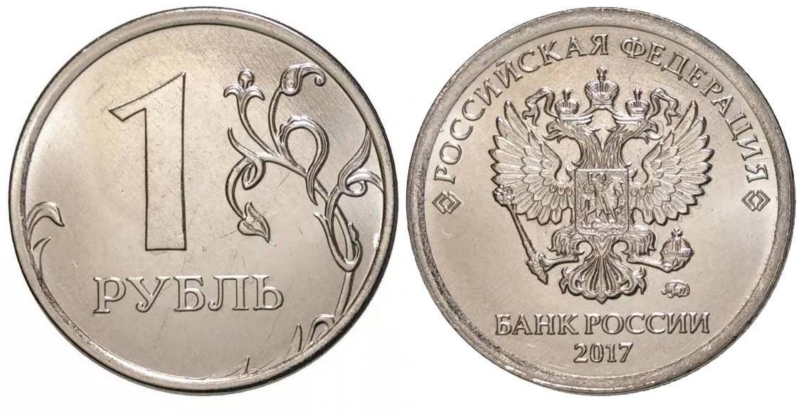1 рубль 2017 года