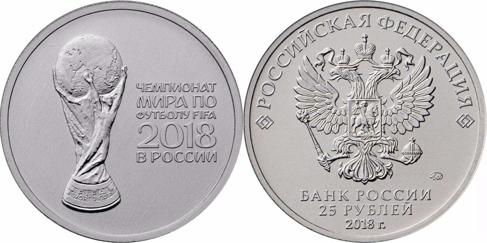25 рублей 2018 года чемпионат мира