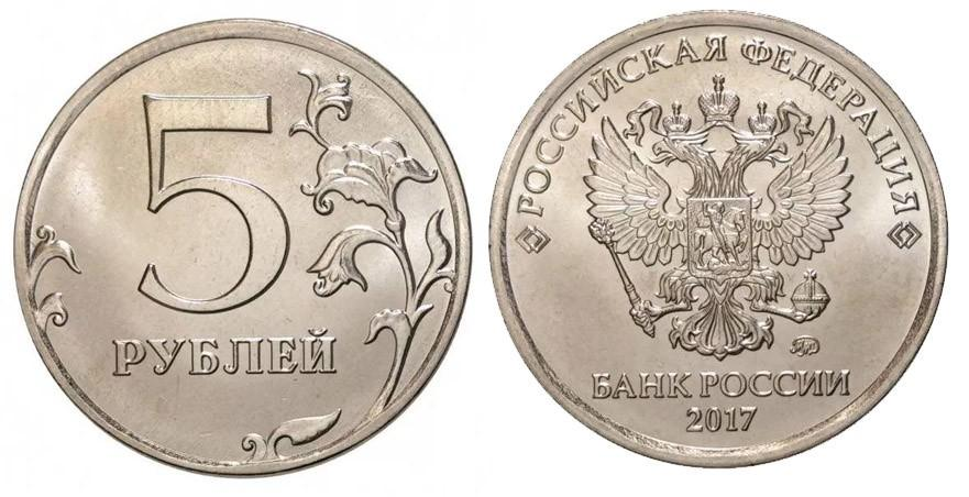 5 рублей 2017 года