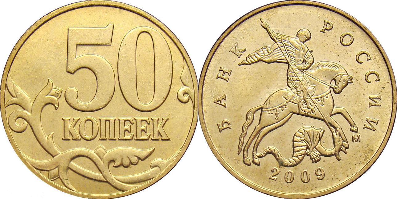 50 копеек2009 года