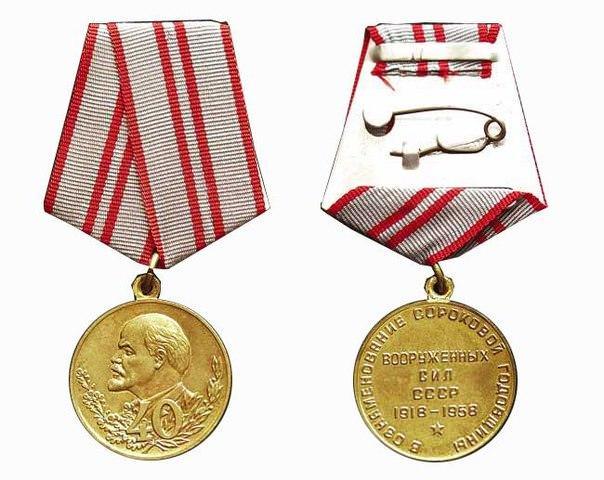 Юбилейная медаль 40 лет Вооруженных Сил СССР