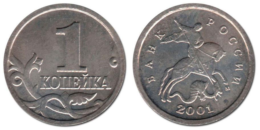 1 копейка 2001года