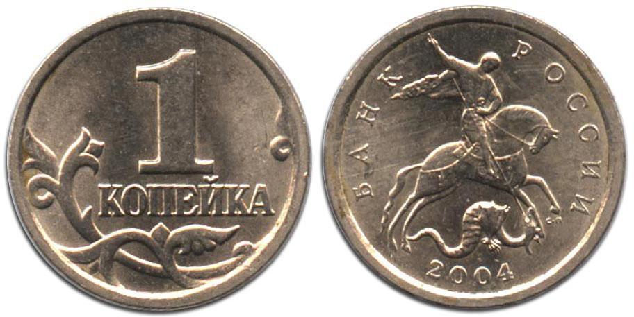 1 копейка 2004 года